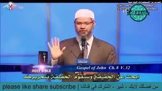 Dr. Zakir Naik on Bible