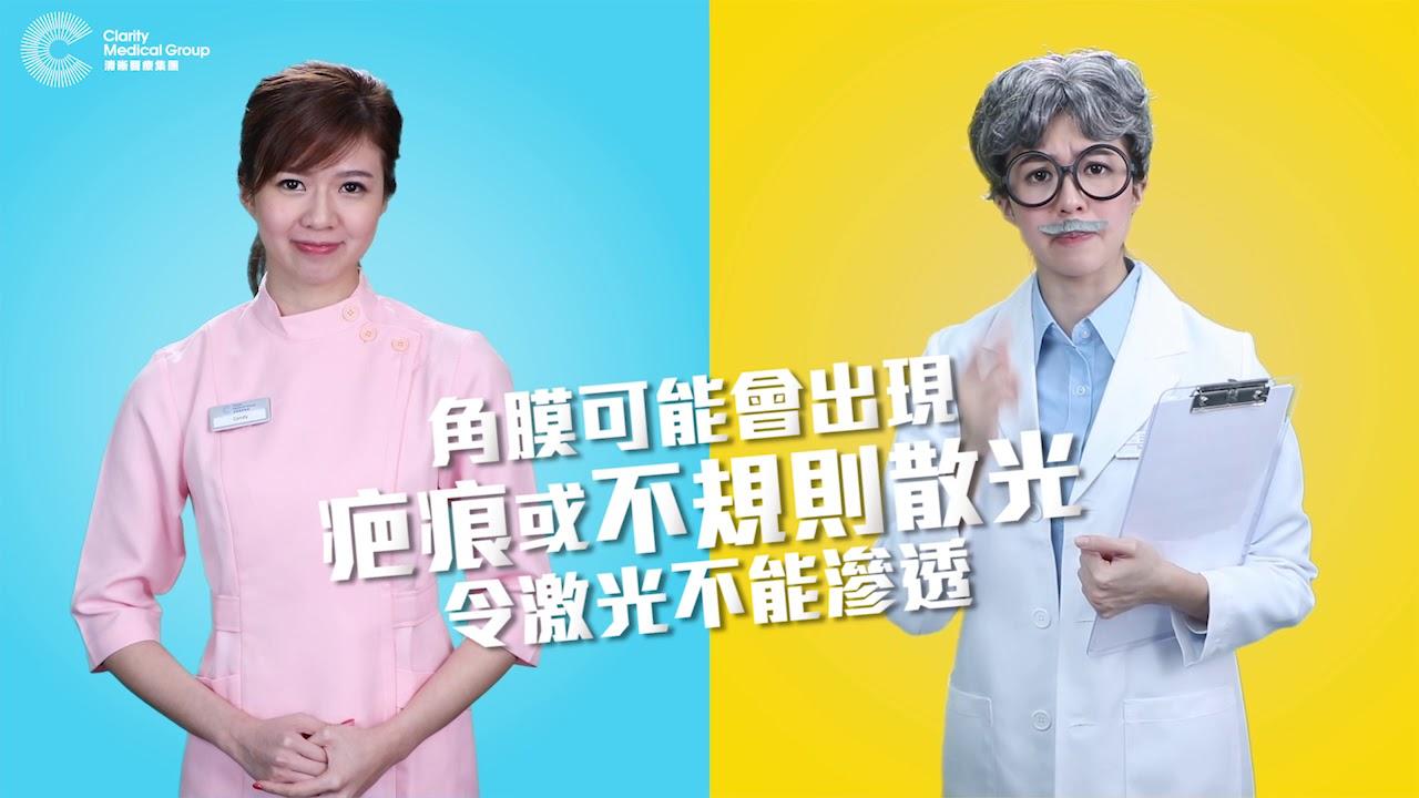 SMILE微笑矯視迷思 - 老花可唔可以做SMILE矯視? - YouTube