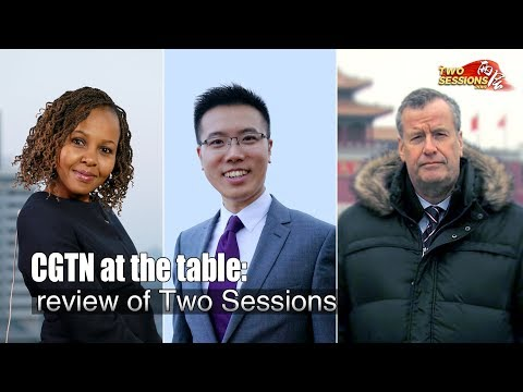 Live: CGTN at the table – review of Two Sessions 2018年两会回顾