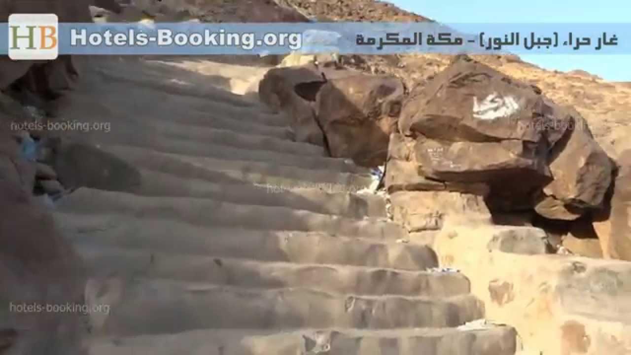 غار حراء جبل النور مكة المكرمة Youtube