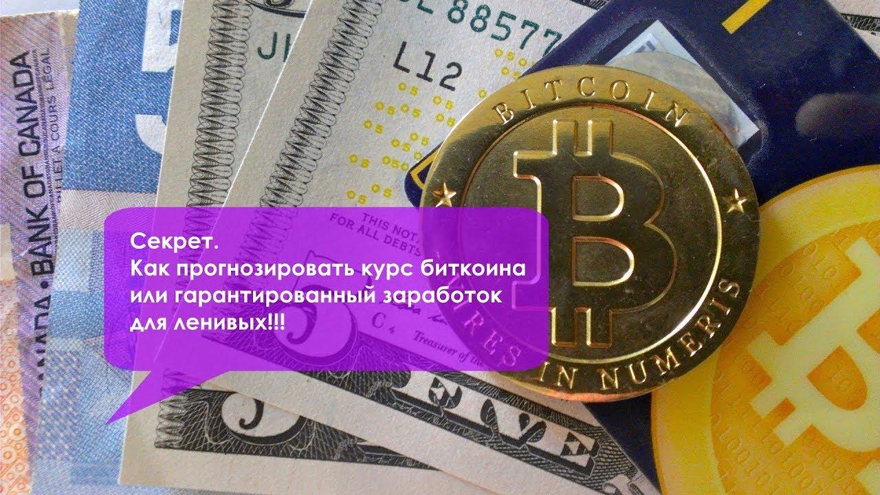 Секрет! Как прогнозировать курс биткоина или гарантированный заработок для ленивых.