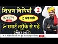 SK Katariya शिक्षण विधियाँ Part- 2 || Teaching methods sanskrit, SK Katariya sanskrit shikshan vidhiyan