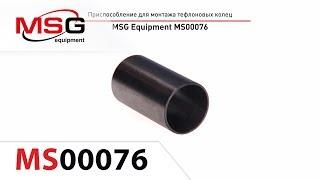MSG MS00076 - Приспособление для монтажа тефлоновых колец (для реек TRW)
