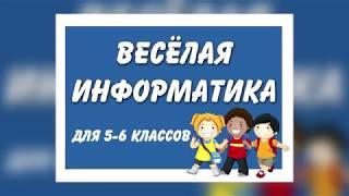 """Открытый урок """"Игра """"Весёлая информатика"""""""" Школа №49"""