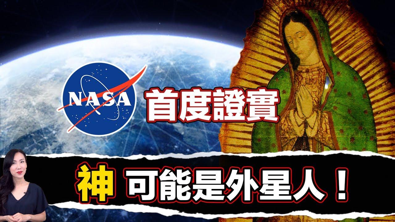 唯一被NASA專家認證:聖母親自顯靈作畫,並留下重要密碼 ! | 馬臉姐