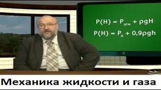 Физика # 10. Механика жидкости и газа