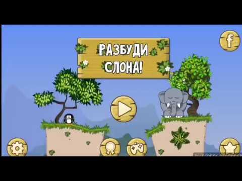 Онлайн игры» игры для детей 5 лет - развивающие игры для детей 5 лет онлайн» разбуди слона.