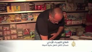 خسائر قطاع الكهرباء الأردني تثقل كاهل مالية الدولة
