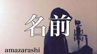 ご視聴ありがとうございます。 今回はamazarashiの「名前」をカバーさせ...