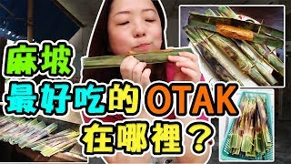 【馬來西亞美食。麻坡】麻坡最好吃的 OTAK 在哪裡?| 麻坡美食 | euniceliciousTV