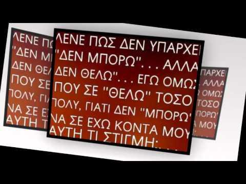 logia agapis