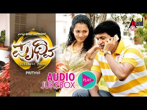 Prithvi Kannada Movie Songs | Full Songs JukeBox | Puneeth Rajkumar, Parvathi Menon |