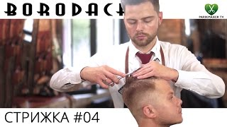 МУЖСКАЯ СТРИЖКА от Barbershop Borodach № 04. Парикмахер тв(YouTube: https://www.youtube.com/user/parikmaxerTV ▷ Instagram: https://www.instagram.com/parikmaxertv/ ▷ Periscope: ..., 2017-03-10T05:31:51.000Z)