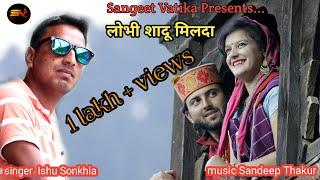 Lobhi Shadu Milda    Letest Himachali Song    Ishu Sonkhla    Sandeep Thakur
