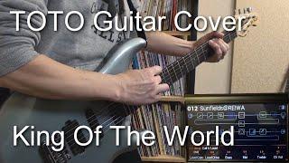 Toto - King Of The World (Guitar Cover) Live Ver. /Line 6 Helix Tone スティーブルカサー完全カバー