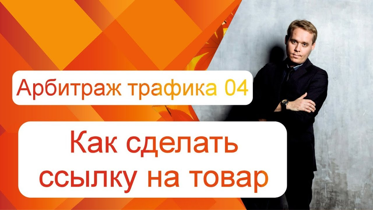 Арбитраж трафика 04 / Как сделать ссылку на товар / Максим Шарабрин