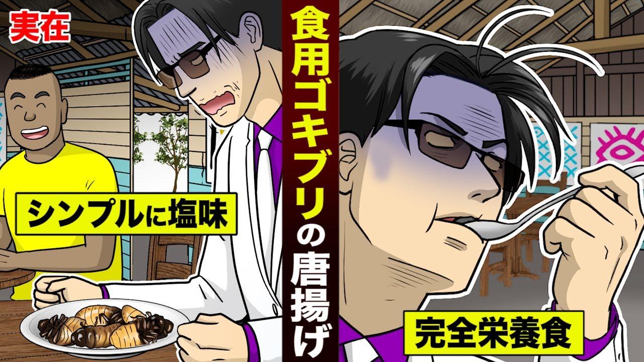【実話】食用ゴキブリの唐揚げ。シンプルに塩味...栄養は満点。
