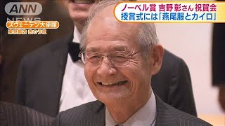 ノーベル化学賞・吉野さん 授賞式への意気込み語る(19/11/27)