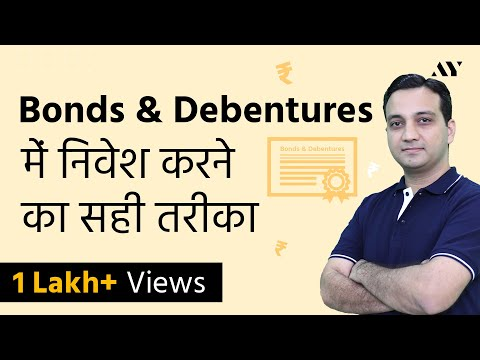 How to Invest in Bonds & Debentures? - Hindi