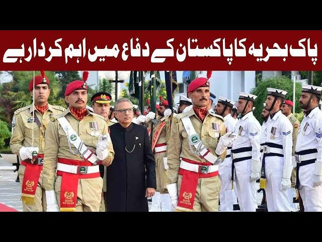 Pak Navy Played a Big Role in Pakistan's Defence Says President Arif Alvi | Express News