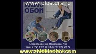 Шелковая декоративная штукатурка SILK PLASTER -работа участника акции из Казахстана!(, 2015-08-21T12:44:33.000Z)