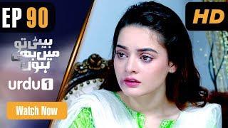 Beti To Main Bhi Hoon - Episode 90 | Urdu 1 Dramas | Minal Khan, Faraz Farooqi