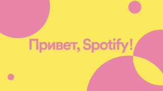 Hello Spotify Russia & CIS