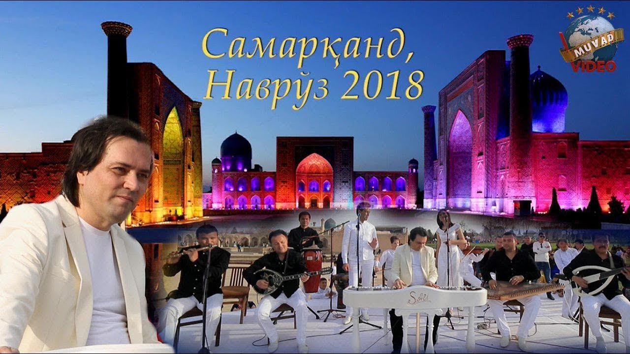 Sultonali Rahmatov Navro'z (Samarqand konsert 2018)