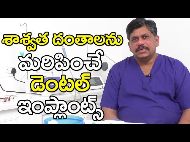 Dental Implants | Dr.Murali krishna | శాశ్వత దంతాలను మరిపించే డెంటల్ ఇంప్లాంట్స్
