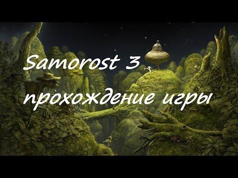 Samorost 3. Полное прохождение. Часть №1