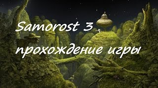 Samorost 3 (прохождение игры)