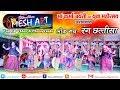 bamhan chiraiya ma sundari suva nachay Rang Chhattisa cg song live stage