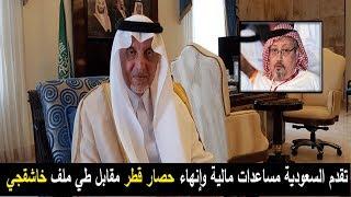 عااجل هذه تفاصيل الرشوة التي عرضها الأمير خالد الفيصل على أردوغان مقابل إنهاء أزمة خاشقجي !!