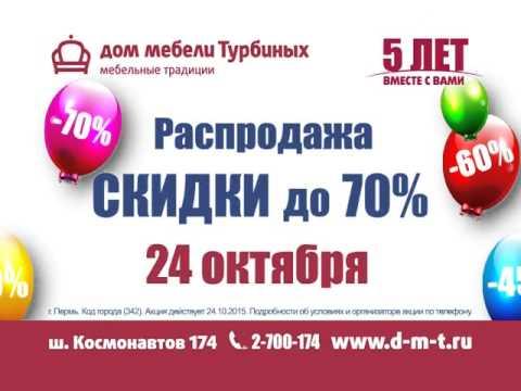 Распродажа в сети салонов мебели Турбиных!