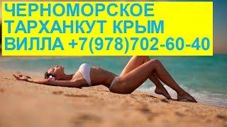 видео Черноморское: отдых в Черноморском 2018 без посредников