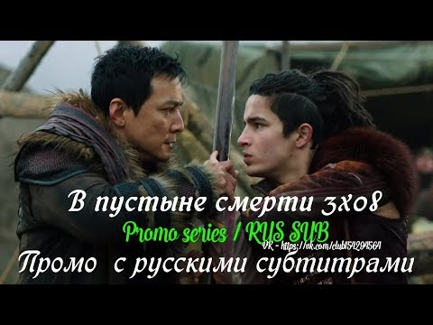 Смотреть сериал В пустыне смерти 3 сезон 8 серия - Промо с русскими субтитрами (Сериал 2015) онлайн бесплатно в качестве