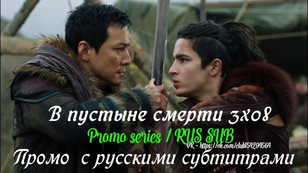 В пустыне смерти 3 сезон 8 серия - Промо с русскими субтитрами (Сериал 2015)