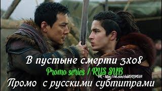 Смотреть сериал В пустыне смерти 3 сезон 8 серия - Промо с русскими субтитрами (Сериал 2015) онлайн