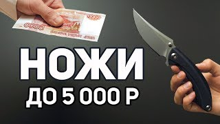 Топ ножей до 5 000 рублей