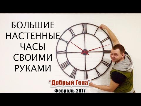DIY БОЛЬШИЕ метровые настенные часы СВОИМИ РУКАМИ