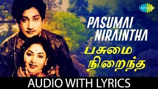 PASUMAI NIRAINTHA Song with lyrics | Sivaji Ganesan, T.M.Soundararajan, P.Susheela, Kannadasan
