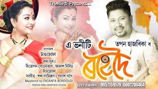 A Bhoniti Rohedoi Assamese Song Download & Lyrics