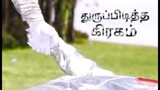 Tamil science fiction (sci-fi) short film on environment thuru piditha giraham