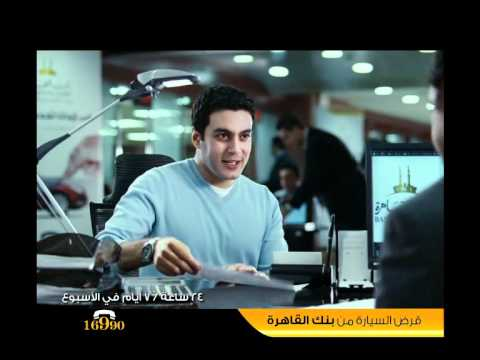 Cairo Bank Car Loan