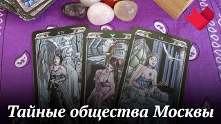 Оккультные и тайные общества Москвы | Раскрывая мистические тайны
