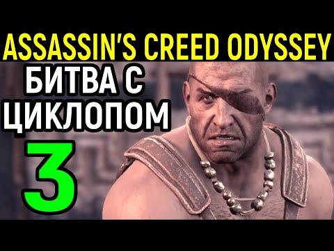 #3 БИТВА С ЦИКЛОПОМ И МОРСКОЙ БОЙ - Assassin's Creed Odyssey / Кредо убийцы одиссея - прохождение