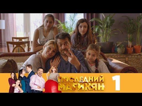 Последний из Магикян | Сезон 1 | Серия 1