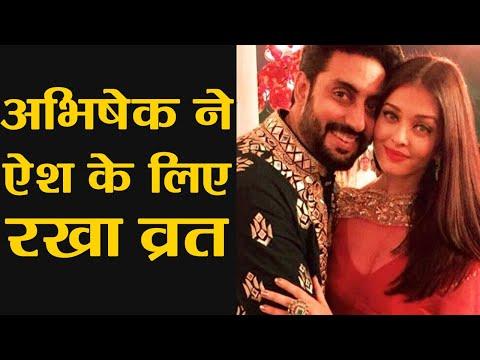 Karva Chauth: Abhishek Bachchan ने Aishwarya Rai Bachchan के लिए रखा व्रत | Boldsky