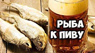видео Что нужно знать про вяленую рыбу