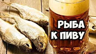 Какую выбрать рыбу к пиву Weissberg Вайсберг || Сушеная вяленая рыба || Чехонь || Рыбец || Пелядь
